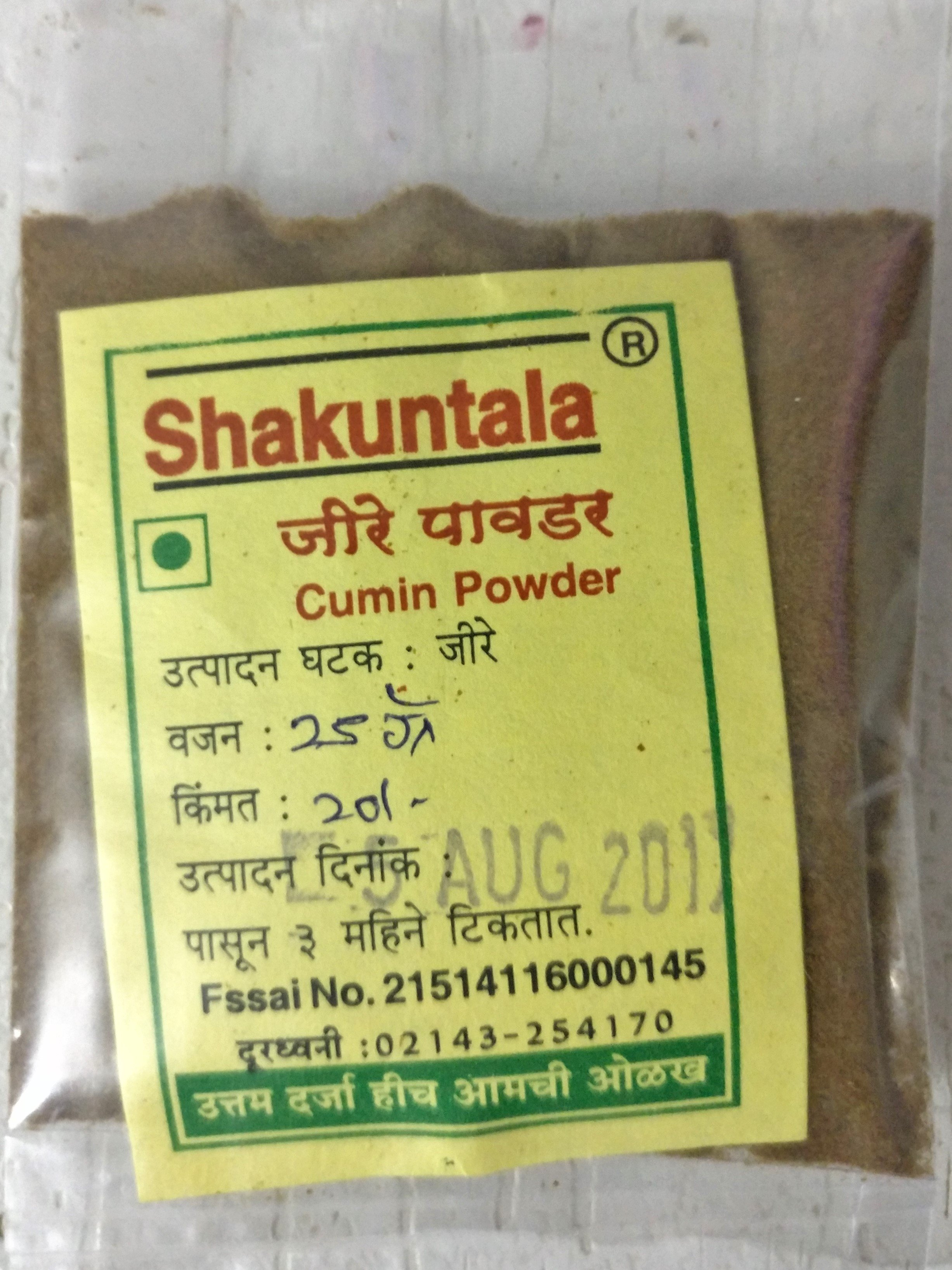 Shakuntala Food Products Jeera Powder (Cumin Powder)