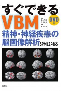 VBM_textbook