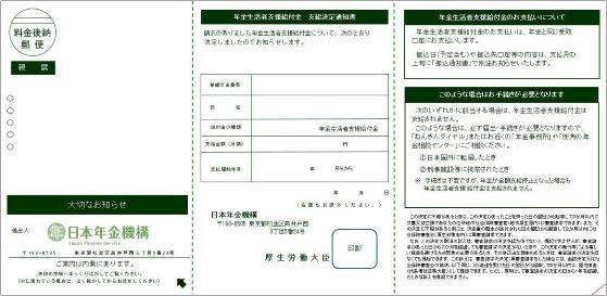 支給決定通知書(表)
