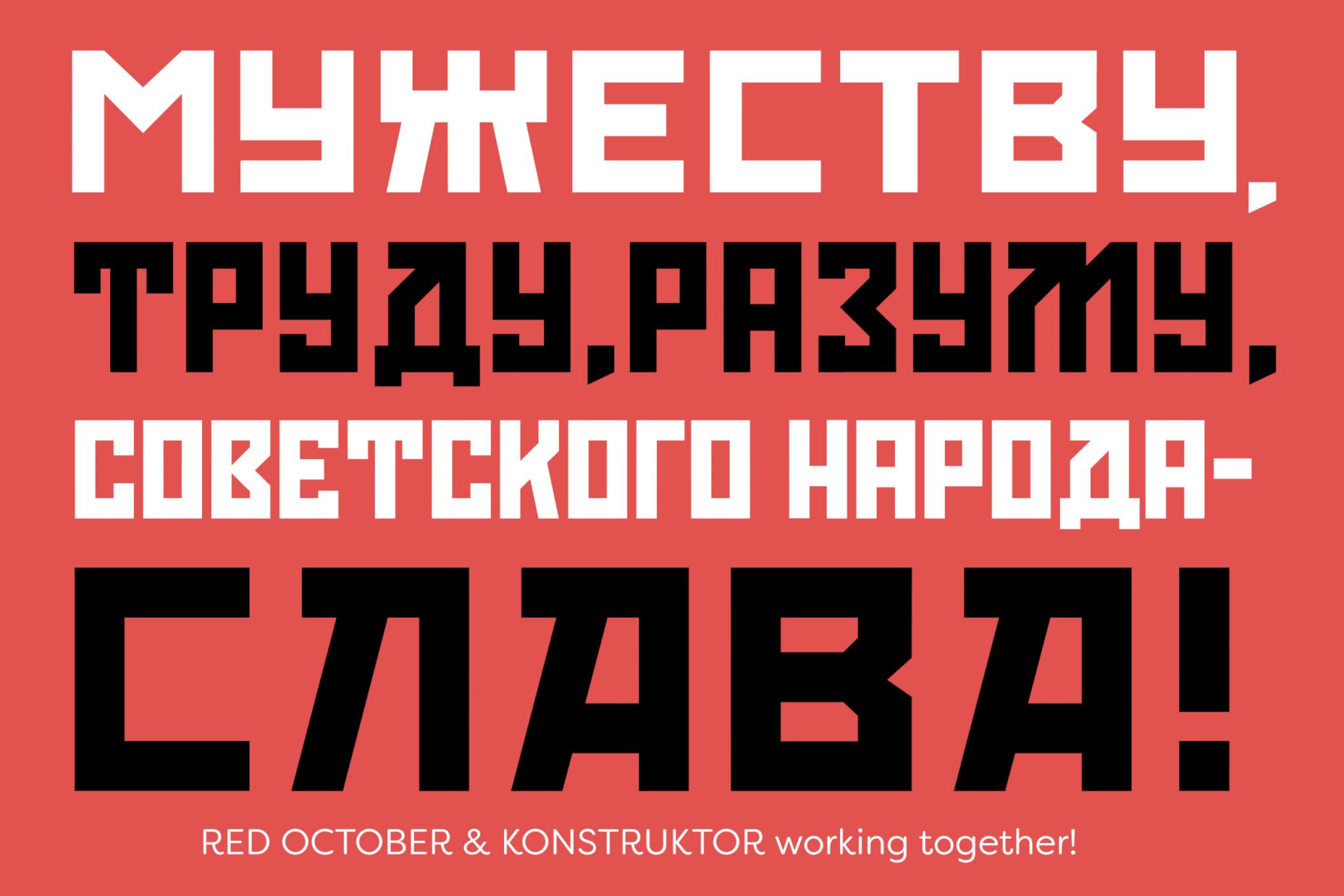 Konstruktor and Red October Sample