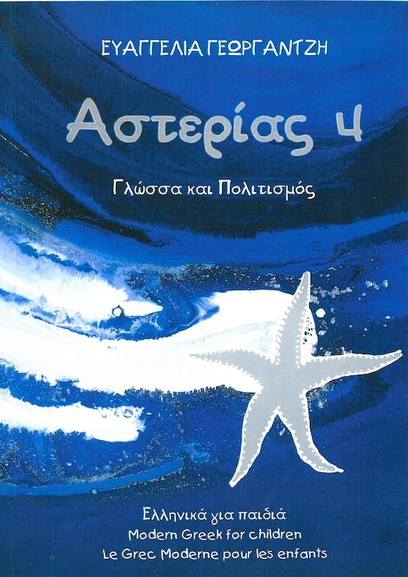 NeoHel Publications Learn Greek