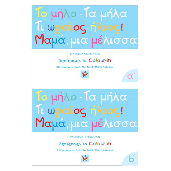 Mikros Asterias. Learn Greek