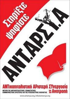 antarsya_poster