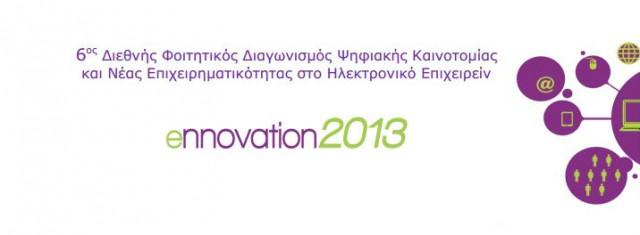ennovation 2013 2