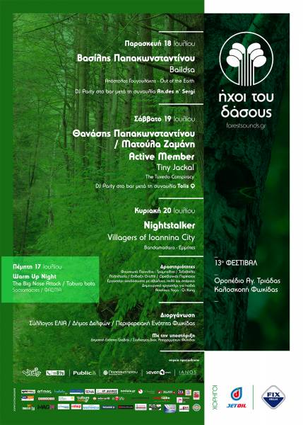forestsounds_poster
