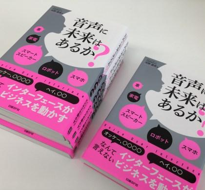 新刊.jp様より書籍インタビューを受けました(補足有り)