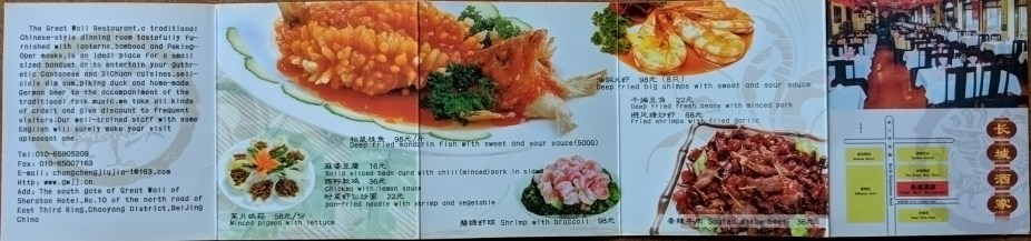 Beijing Restaurant Card