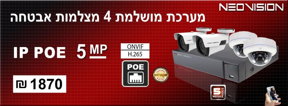 מערכת 4 מצלמות אבטחה POE 5MP