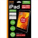 iPad mini用 反射防止保護フィルム(アンチグレア) RT-PA4F/B1
