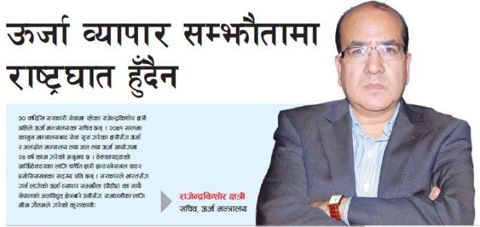 Rajendra Kishore Kshatri-