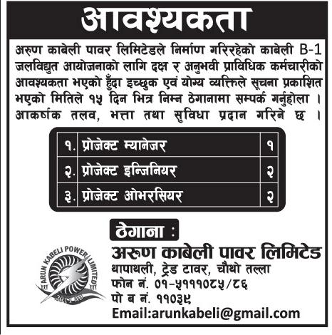 Vacancy at arun-kabeli-power-ltd