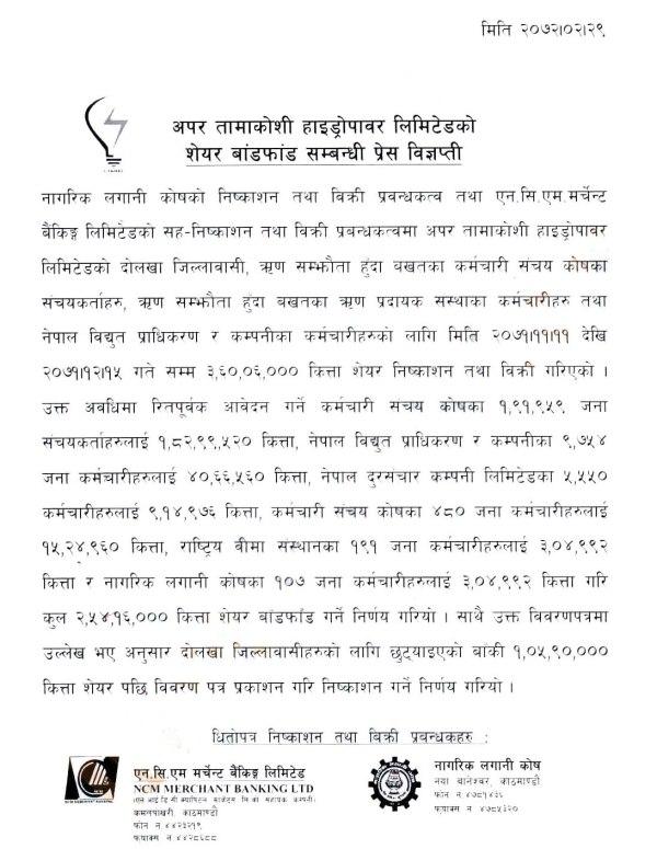 Press-release-TK