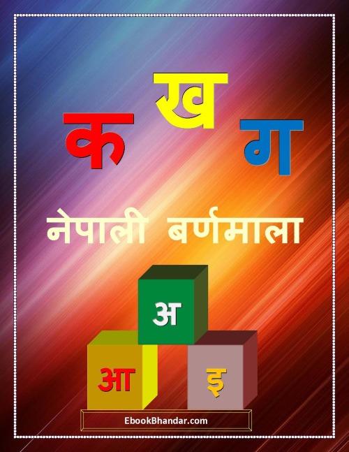 Ka Kha Ga - Nepali Varnamala book