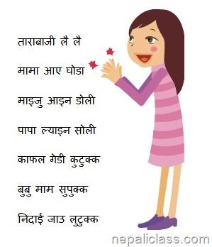 Tarabaji lai lai (Nepali nursery rhyme)