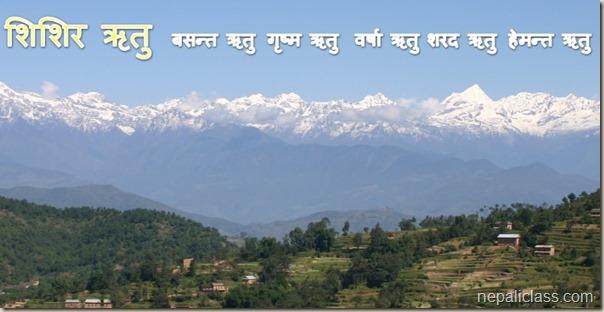 shishir ritu in hindi essay