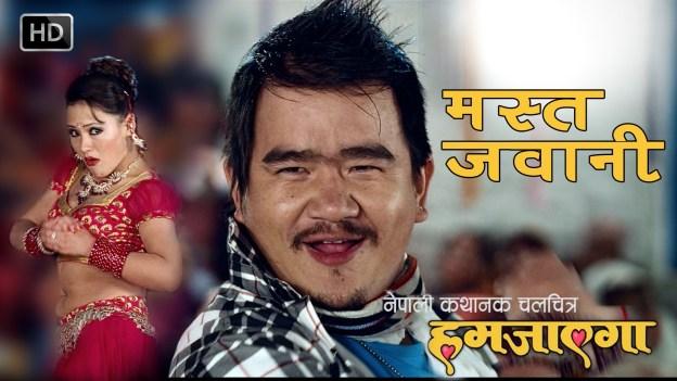 हेर मेरो मस्त जवानी – नयाँ नेपाली चलचित्र हमजाएगा