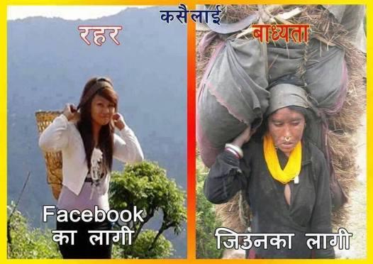 कसैलाई Facebook को रहर कसैलाई जिउनु पर्ने बाध्यता