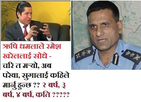 Rishi Dhamala asks Ramesh Kharel about Chari (Joke)