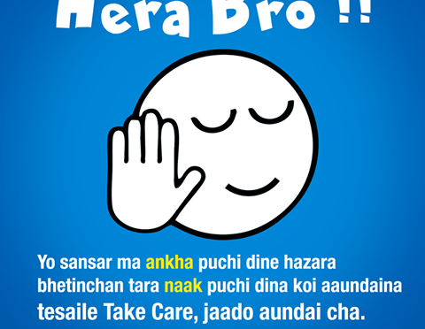 हेर ब्रो जाडो आउन्दैछ – Take Care!
