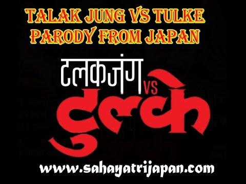 Talakjung Vs Tulke Parody (from Japan)