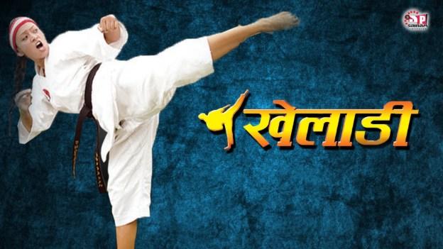Nepali Full Movie: KHELADI (2005)