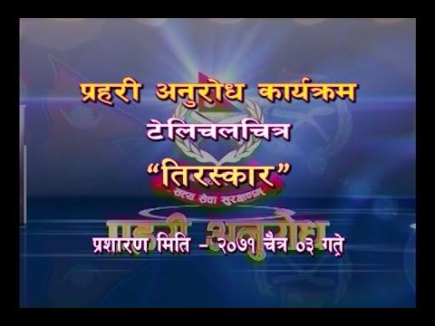 Prahari Anurodh Telefilm Tiraskar