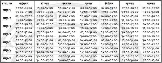 Load Shedding Schedule Nepali Hub
