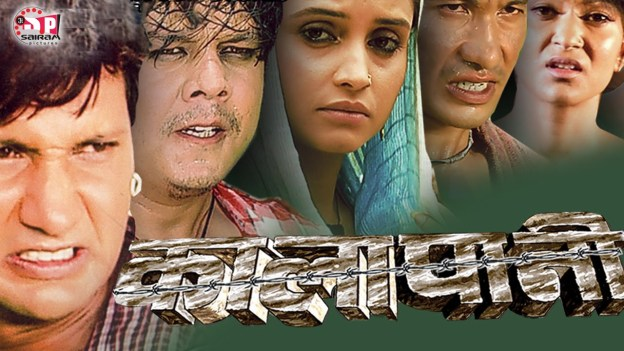 Full Nepali Movie: KALAPANI (2011)