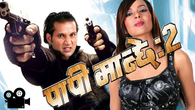 Full Nepali Movie: Paapi Manchhe 2 (2008)