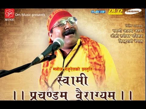 Swami Prachandam Bairagyam - Comedy by Manoj Gajurel