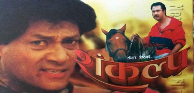 Nepali movie Sankalpa