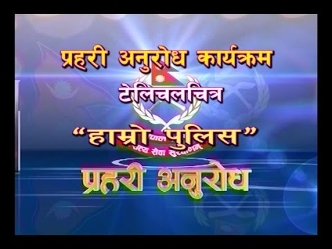 Prahari Anurodh: Telefilm 'हाम्रो पुलिस'