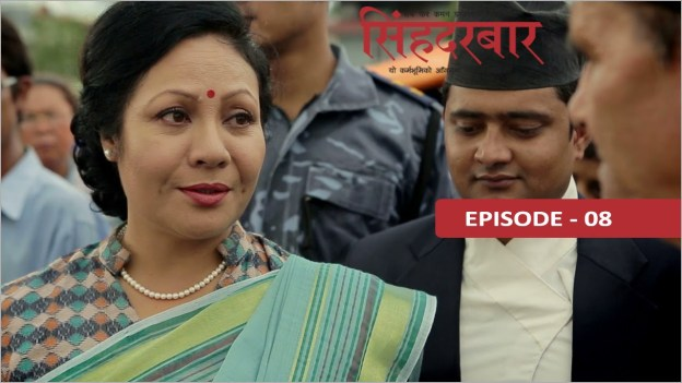 Singha Durbar -Nepali TV Series Episode 08