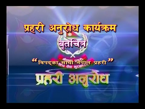 Prahari Anurodh: बृत्तचित्र – बिपद्का साथी नेपाल प्रहरी