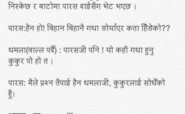 Rishi Dhamala