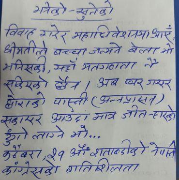 Congress election