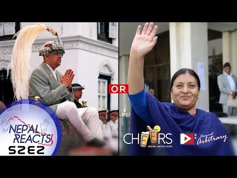 राजतन्त्र कि गणतन्त्र? Nepal Reacts!