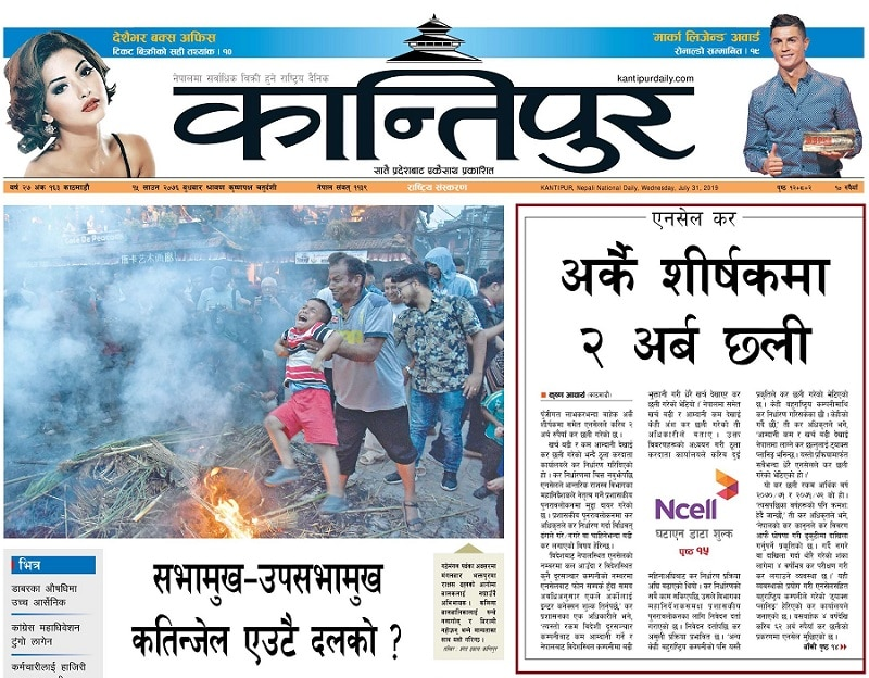Kantipur article Ncell