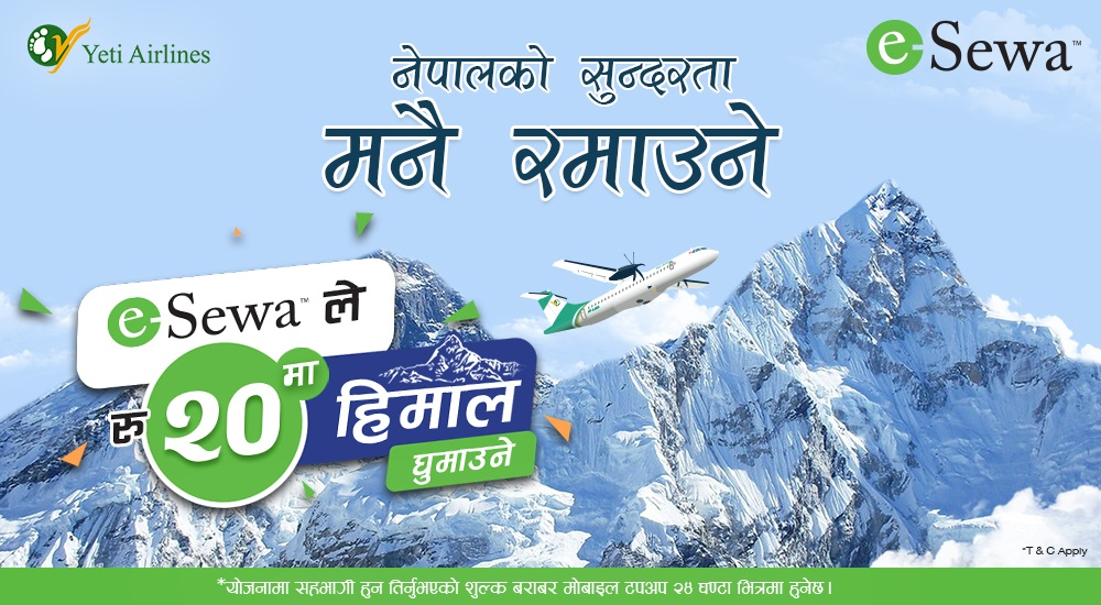 esewa himal ghumanune offer Rs 20 mountain flight