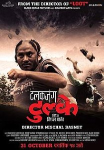 Talakjung vs Tulke best Nepali movies of all time