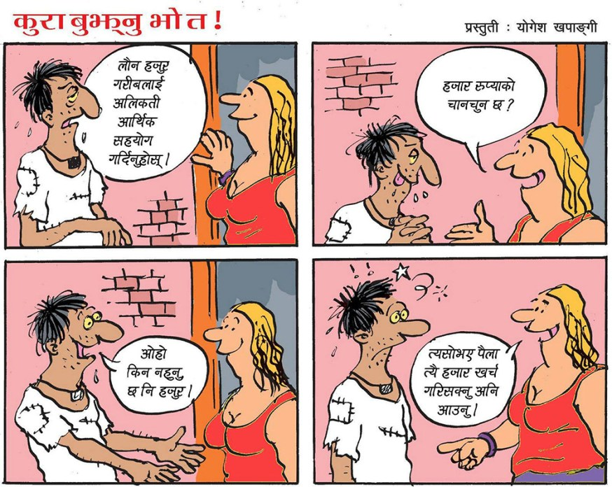 nepali-joke-change-for-1000