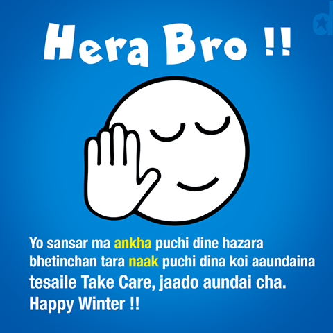hera-bhai-winter-is-coming