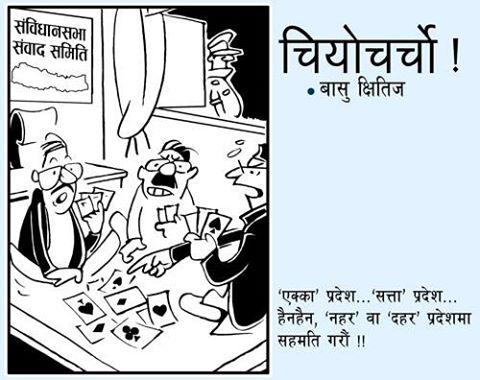 sambidhan-sabha-juwa