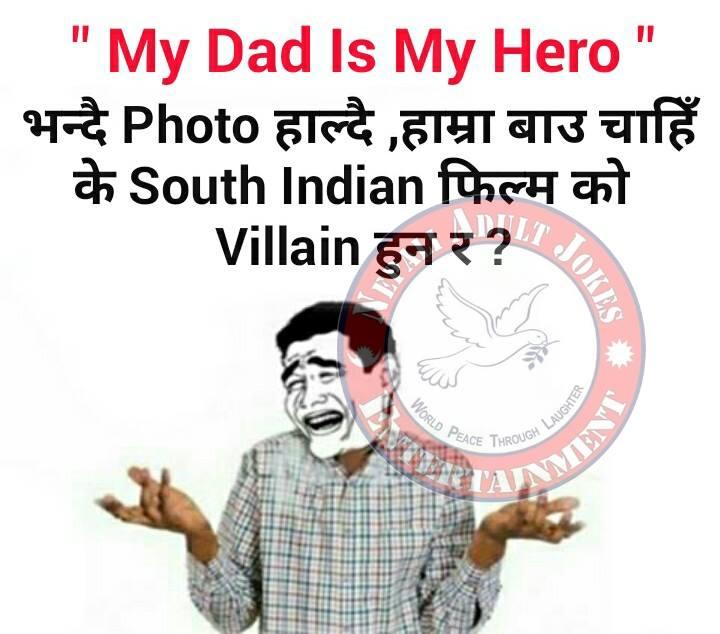 my-dad-is-my-hero