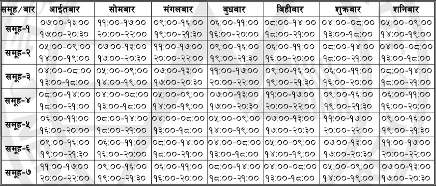 Load Shedding Schedule