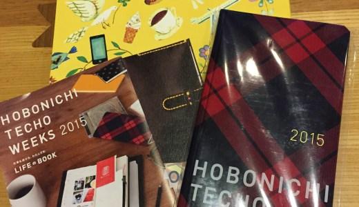 【LIFE】2015年の手帳について:2.ほぼ日手帳に決めました。