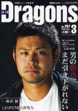 オープン戦で堂上直倫、いよいよ実戦&中村紀洋、育成選手でドラゴンズ入団
