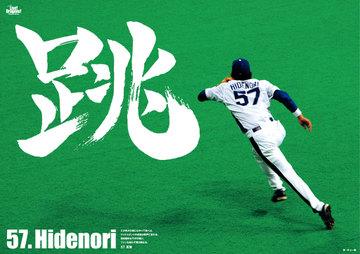 【野球】引退(2012年秋)