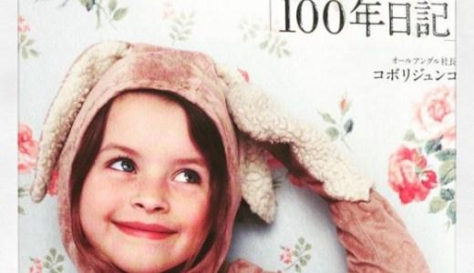 逆算手帳のWish Listを埋める為に、改めて「100年日記」を読み直してみます【手帳】