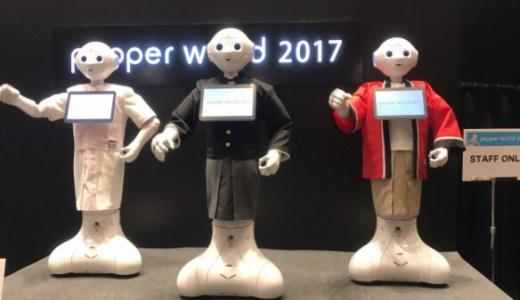 【イベント】Pepper World 2017に行って、Pepperの新たな可能性を感じてきました